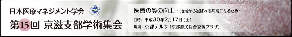 日本医療マネジメント学会 第15回 京滋支部学術集会