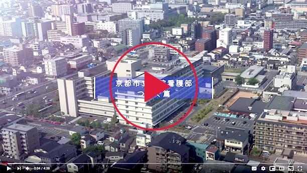 京都市立病院 看護部「つなぐ篇」