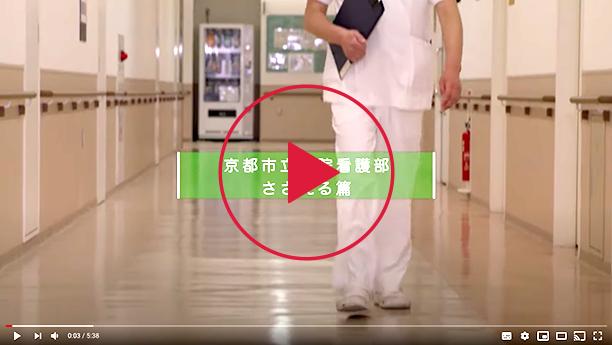 京都市立病院 看護部「ささえる篇」
