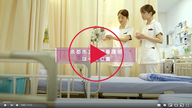 京都市立病院 看護部「はぐくむ篇」