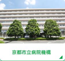 京都市立病院機構