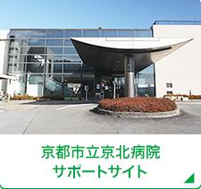 京都市立京北病院