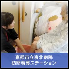 京都市立京北病院 訪問看護ステーション