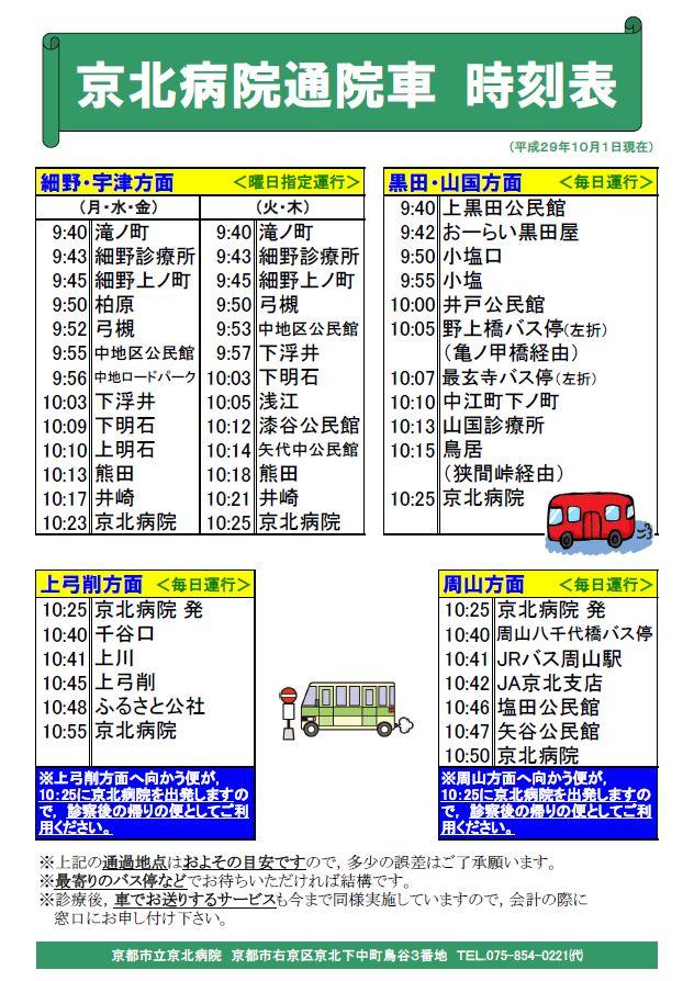 京北病院通院車時刻表