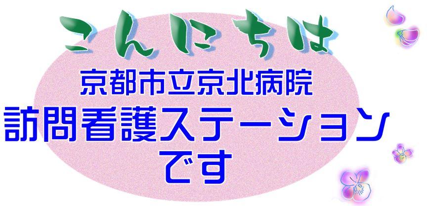 こんにちは京都市立京北病院訪問看護ステーションです。