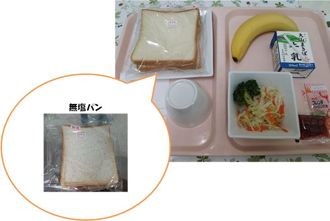 塩分制限食(パン食)画像
