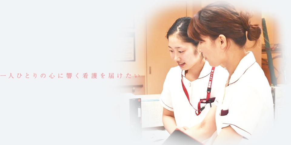 一人ひとりの心に響く看護を届けたい 求人情報