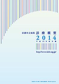 診療概要2014年(平成25年度実績)