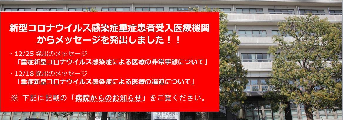 市民 病院 コロナ 福知山