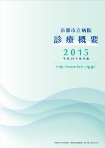 診療概要2015年(平成26年度実績)