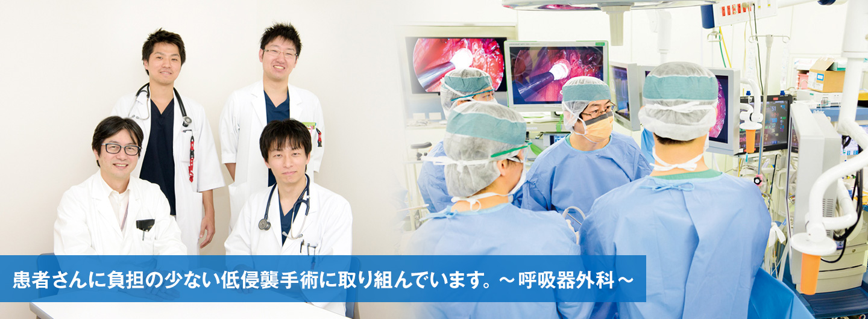 患者さんに負担の少ない低侵襲手術に取り組んでいます。呼吸器外科