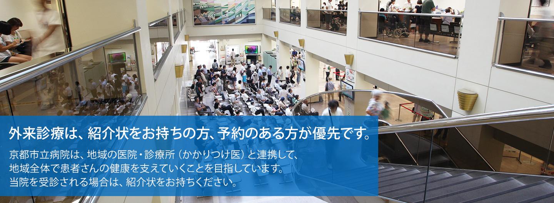 外来診療は、紹介状をお持ちの方、予約のある方が優先です。京都市立病院は、地域の医院・診療所(かかりつけ医)と連携して、地域全体で患者さんの健康を支えていくことを目指しています。当院を受診される場合は、紹介状をお持ちください。