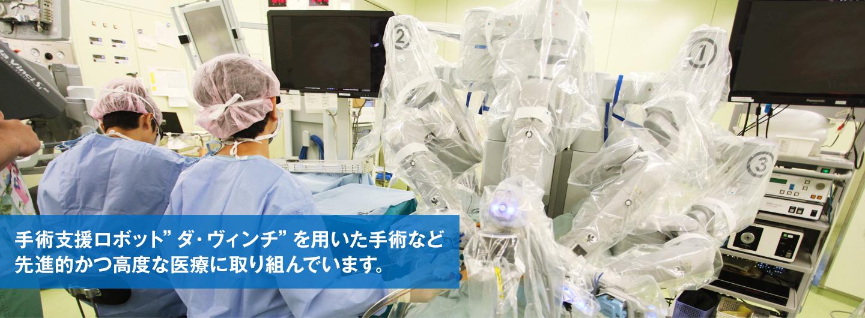 手術支援ロボットダ・ヴィンチを用いた手術など先進的かつ高度な医療に取り組んでいます。