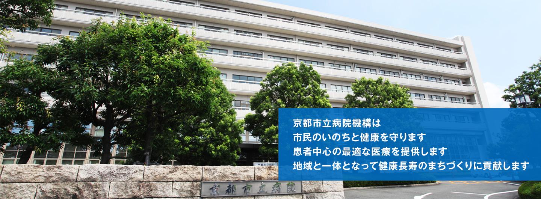 京都市立病院機構は市民のいのちと健康を守ります。患者中心の最適な医療を提供します。地域と一体となって健康長寿のまちづくりに貢献します。