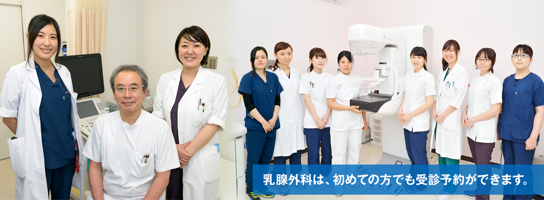 乳腺外科は初めての方でも受診予約ができます。