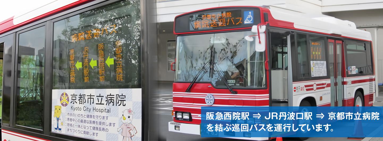 阪急西院駅⇒JR丹波口駅⇒京都市立病院を結ぶ巡回バスを運行しています。