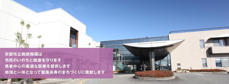京都市立病院機構は市民のいのちと健康を守ります。患者中心の最適な医療を提供します。地域と一体となって健康長寿のまちづくりに貢献します