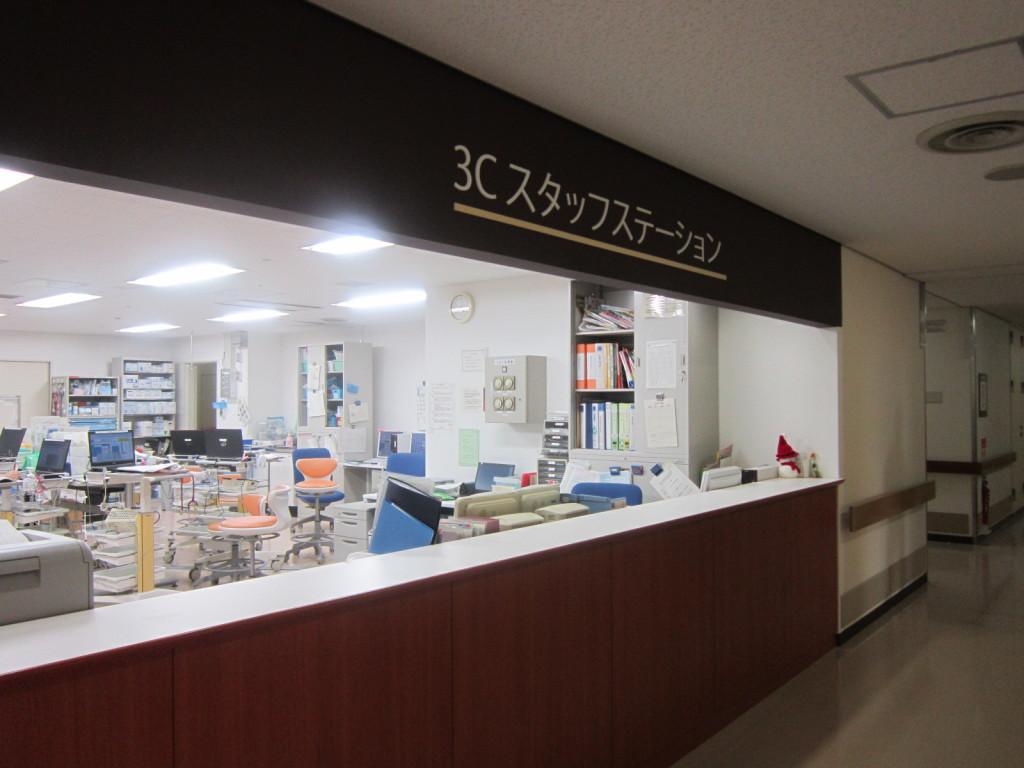 3C病棟の写真