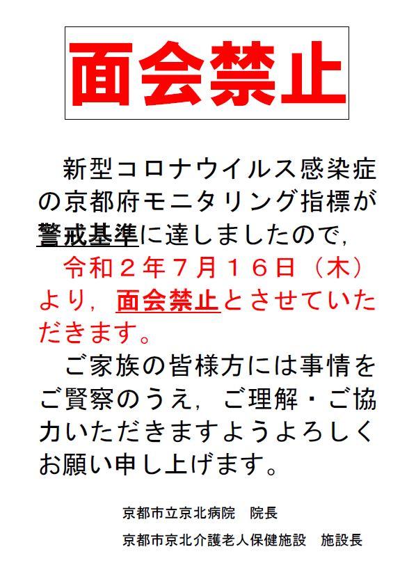 感染 コロナ 京都 市 新型コロナウイルス感染症に対する注意喚起ピクトグラム等の制作について