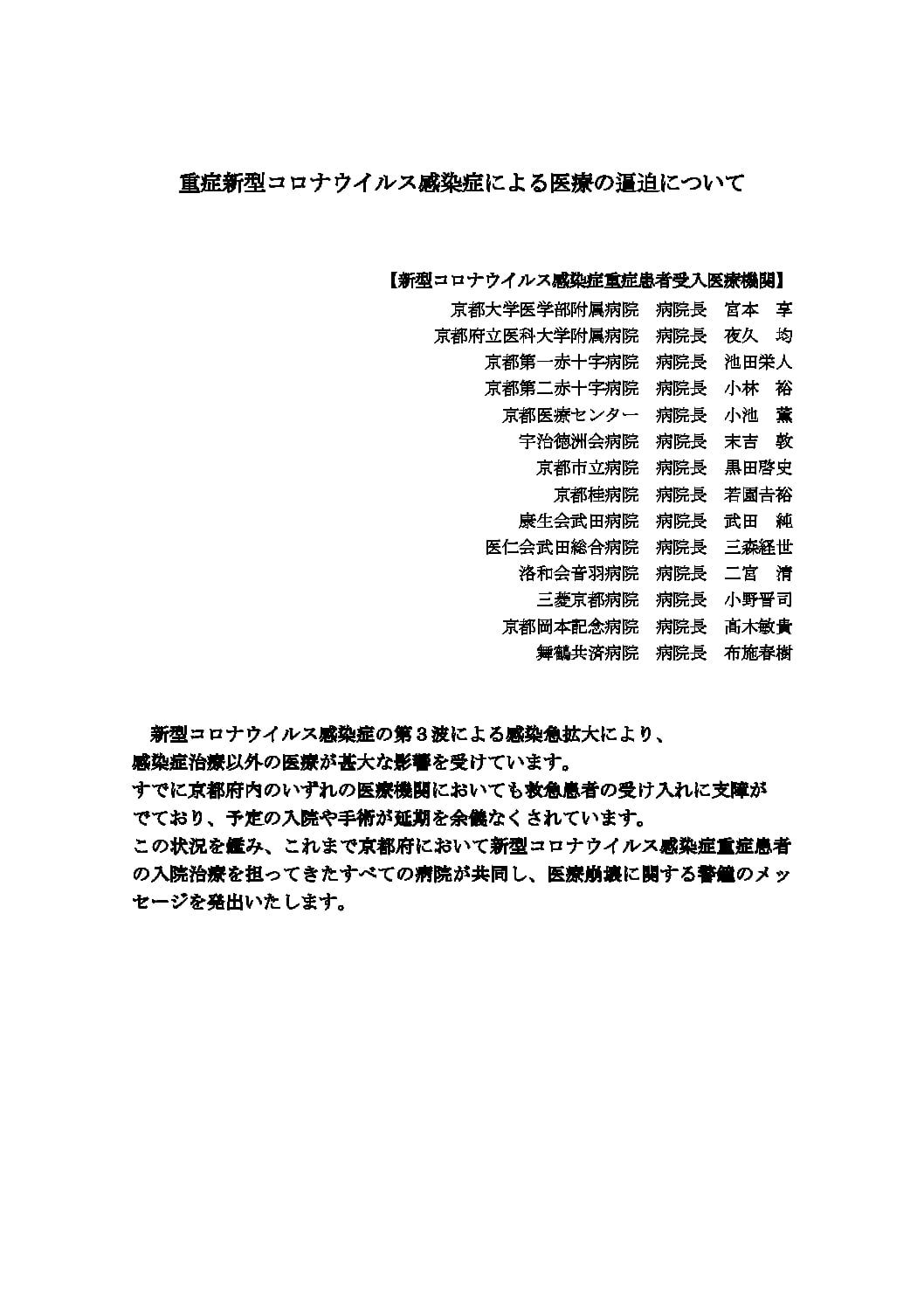 コロナ 病院 京都 桂