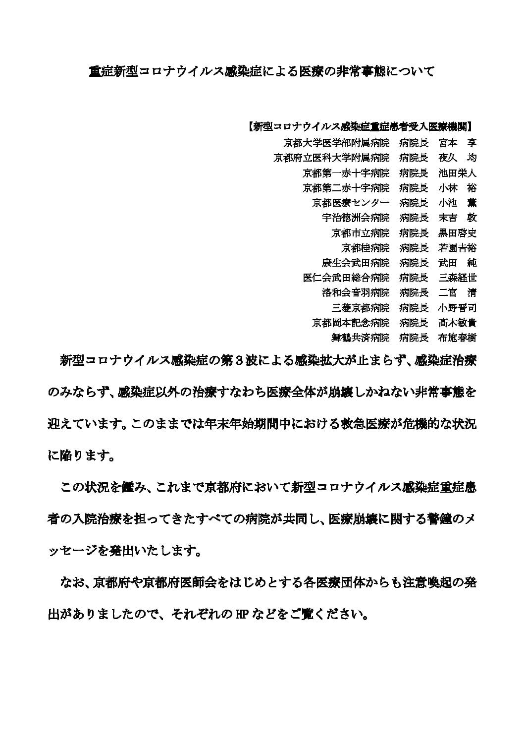 コロナ 数 者 京都 感染
